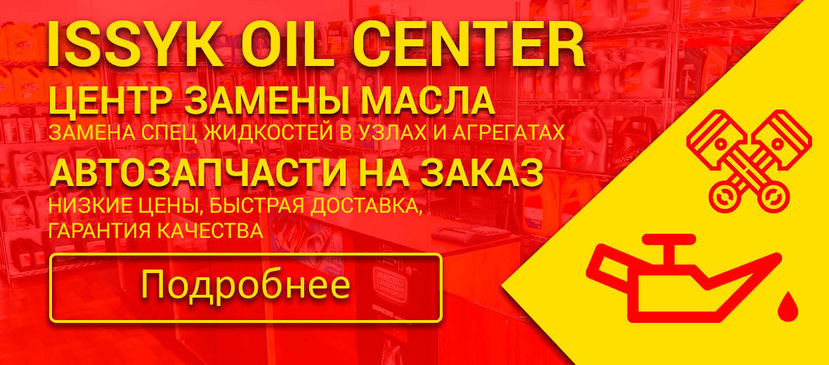 Центр замены масла ISSYK OIL CENTER
