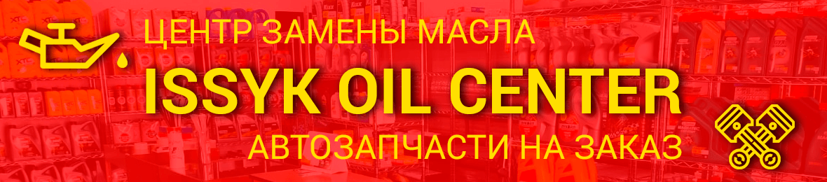 ISSYK OIL CENTER